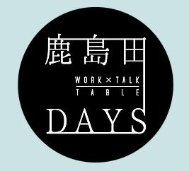 鹿島田DAYS